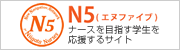 N5(エヌファイブ)New Navigation Network for Niigata Nurses