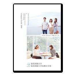 CAMPUS GUIDE 2019 新潟青陵大学