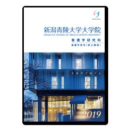 看護学研究科パンフレット2019