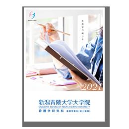 看護学研究科パンフレット2021