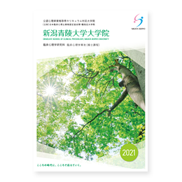 臨床心理学研究科パンフレット2021