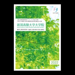 臨床心理学研究科パンフレット2022