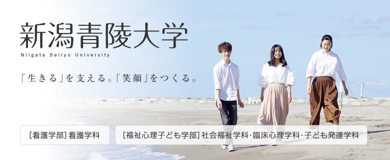 新潟青陵大学 「生きる」を支える。「笑顔」をつくる。