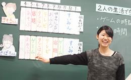 教職実践演習
