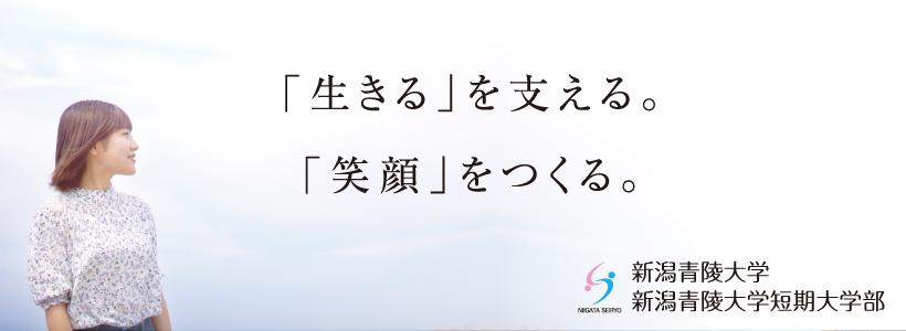 「生きる」を支える。「笑顔」をつくる。 新潟青陵大学・新潟青陵大学短期大学部