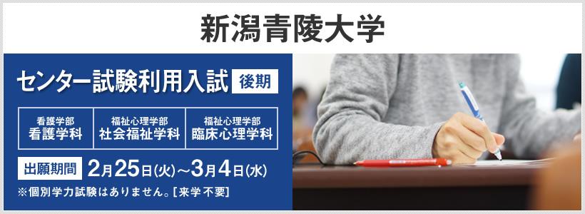 新潟青陵大学 センター試験利用入試(後期)の詳細はこちら