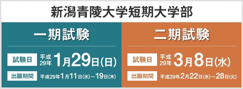 新潟青陵大学短期大学部:一期試験、二期試験の詳細はこちら
