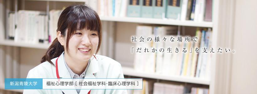 新潟青陵大学 福祉心理学部 社会福祉学科・臨床心理学科の情報はこちらから