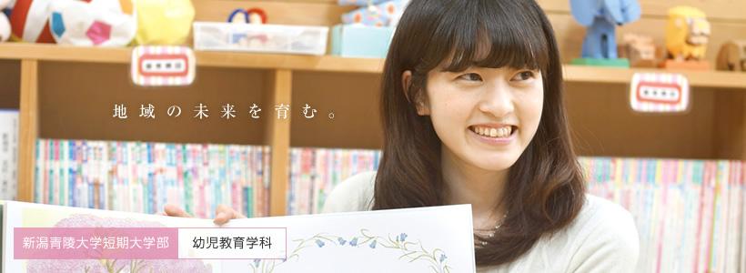新潟青陵大学短期大学部 幼児教育学科の情報はこちらから