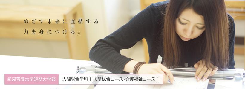 新潟青陵大学短期大学部 人間総合学科 人間総合コース・介護福祉コースの情報はこちらから