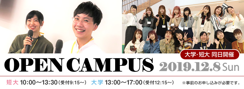 新潟青陵大学・短期大学部 夏のオープンキャンパス情報はこちら