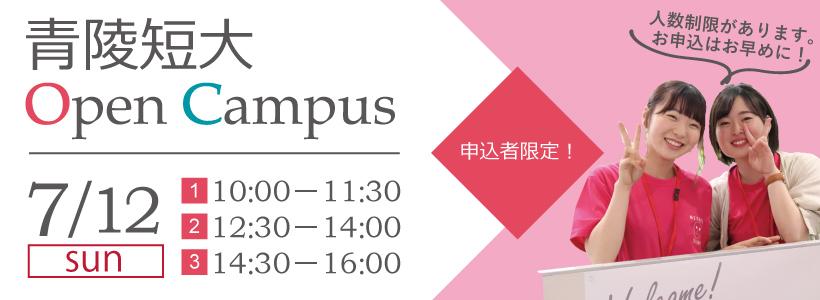 青陵短大Open Campus 7/12 sun 1.10:00-11:30、12:30-14:00、14:30-16:00 申込み者限定! 人数制限があります。お申し込みはお早目に!