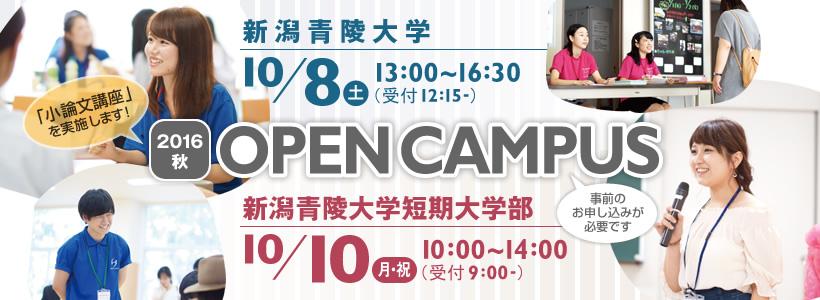 2016秋 OPEN CMAPUS 新潟青陵大学 10/8(土)、短期大学部 10月10日(月・祝)開催! 詳しくはこちらから
