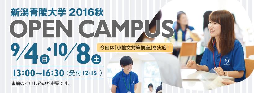 新潟青陵大学2016秋 OPEN CMAPUS 9/4(日)・10/8(土)開催! 詳しくはこちらから