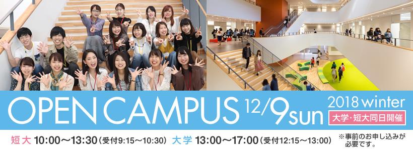 2016年冬のオープンキャンパスのご案内。新潟青陵大学は12月11日(日)、新潟青陵大学短期大学部は12月4日(日)に開催!詳しくはこちら