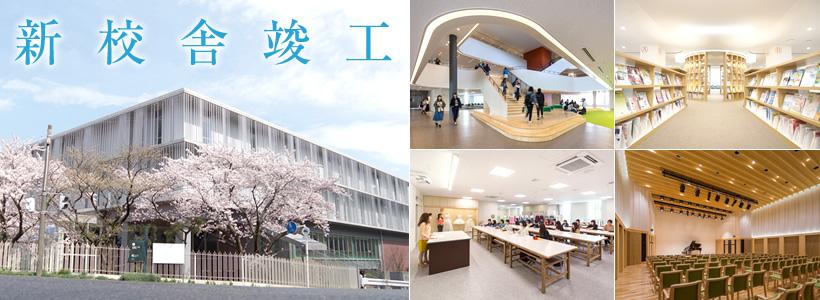 平成29年4月、新校舎完成! 詳しくはこちらから
