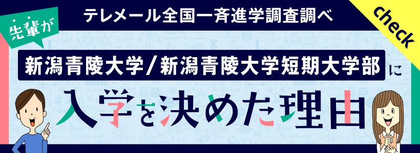 新潟青陵大学/新潟青陵大学短期大学部に入学を決めた理由