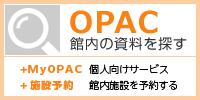 OPAC Search 館内の資料を探すにはこちら