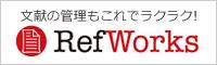 分権の管理もラクラクなRefWorksはこちら