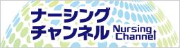 ナーシング・チャンネル