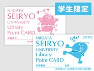 ポイントカードのイメージ