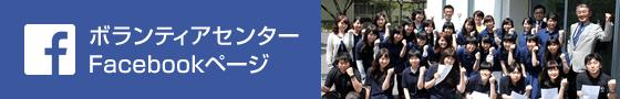 新潟青陵大学・新潟青陵大学短期大学部ボランティアセンター facebookページ
