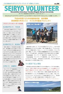 ボランティア情報紙「SEIRYO VOLUNTEER」