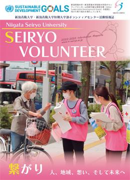 ボランティア活動情報誌「SEIRYO VOLUNTEER information magazine」