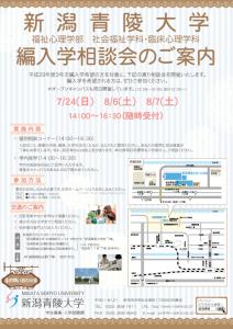 2016編入学相談会チラシ